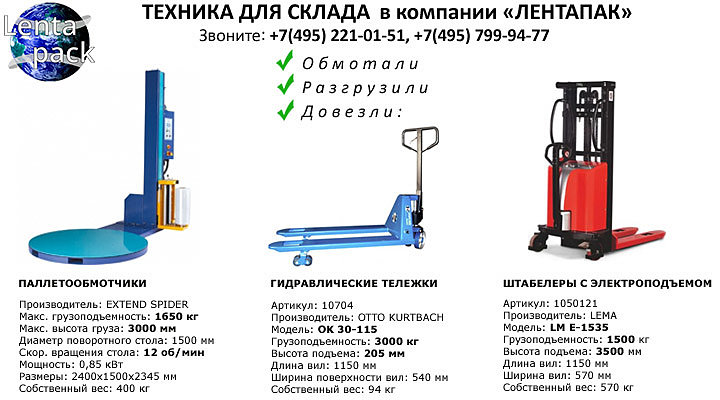 Техника для склада в ЛЕНТАПАК