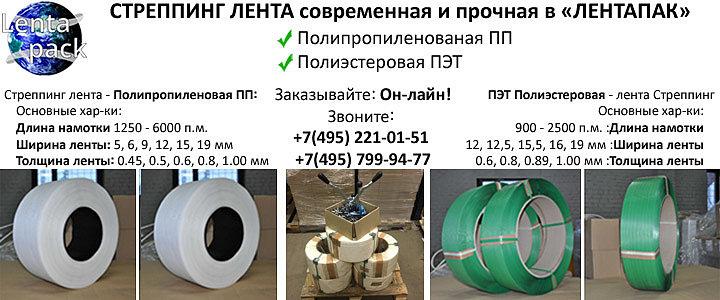Стреппинг лента – полипропиленовая и полиэстеровая в е-магазине ЛЕНТАПАК