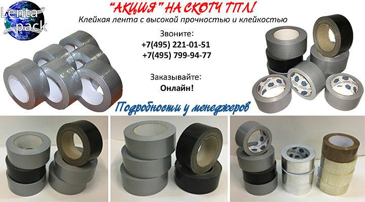 Скотч армированный ТПЛ - низкие цены в интернет-магазине ЛЕНТАПАК!