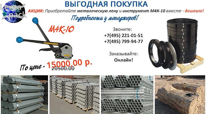 Акция! Выгодная покупка - инструмент М4К-10!