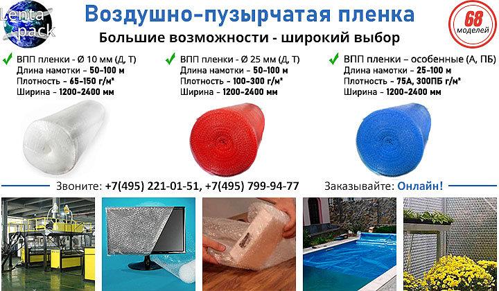 Широкий выбор – воздушно-пузырчатой пленки в ЛЕНТАПАК