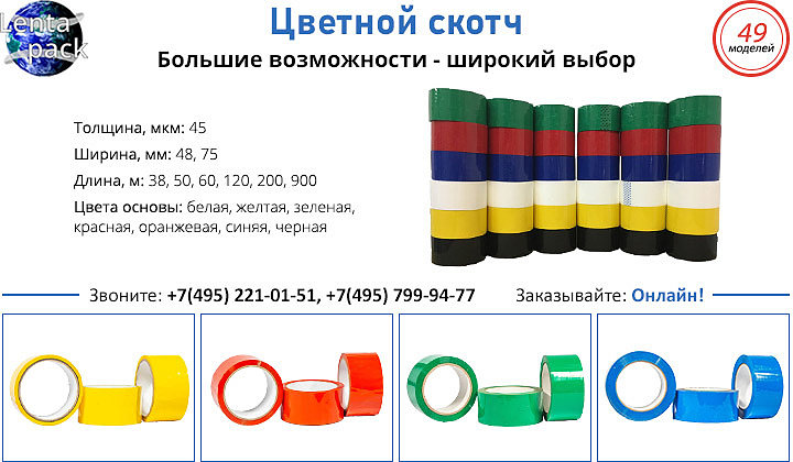 Широкий выбор - цветного скотча в ЛЕНТАПАК